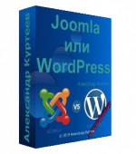 Мини-курс. Joomla или WordPress (Александр Куртеев)