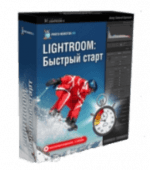 LIGHTROOM - Быстрый старт. (Евгений Карташов)